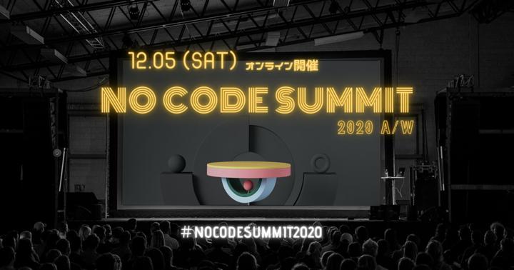 NoCode Summit 2020 A/Wを開催します!【2020年12月5日開催】