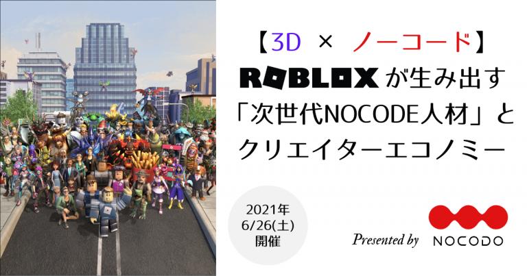 【3D × ノーコード】Robloxが生み出す「次世代NoCode人材」とクリエイターエコノミー