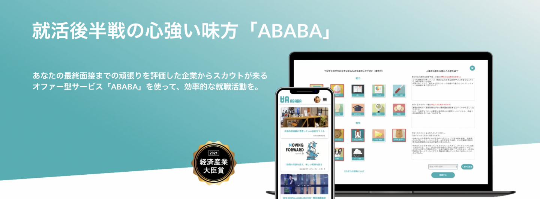 ABABA webアプリ