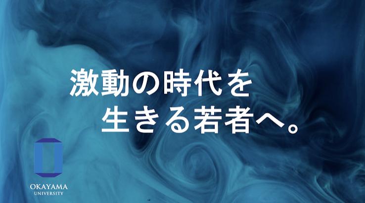 岡山大学公認メディアOTD