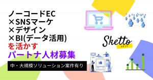 満員御礼 【中・大規模案件有り】ノーコードEC × SNSマーケ × デザイン × BIを活用したパートナー人材を募集します