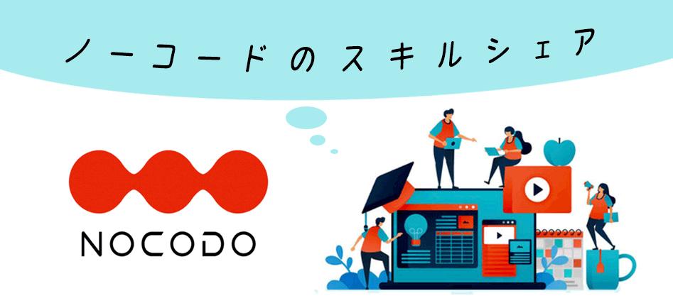 『NOCODO(ノコド)』α版Ver.2リリースについて