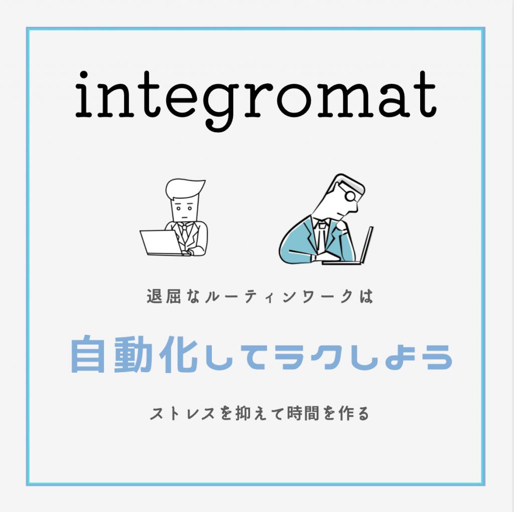 integromat 自動化してラクしよう