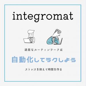 小さくはじめるデジタル化:タスク自動化ツール「Integromat(インテグロマット)」による試作品を通して効率化・自働化を促進する