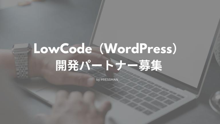 【大規模案件】LowCode(WordPress)開発パートナーを募集