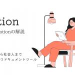 【初心者向け】ノーコードツールNotion(ノーション)の解説と使い方