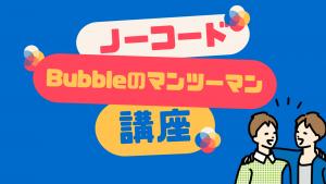 【Bubble(バブル)】自分のアイディアをアプリにしてみませんか?