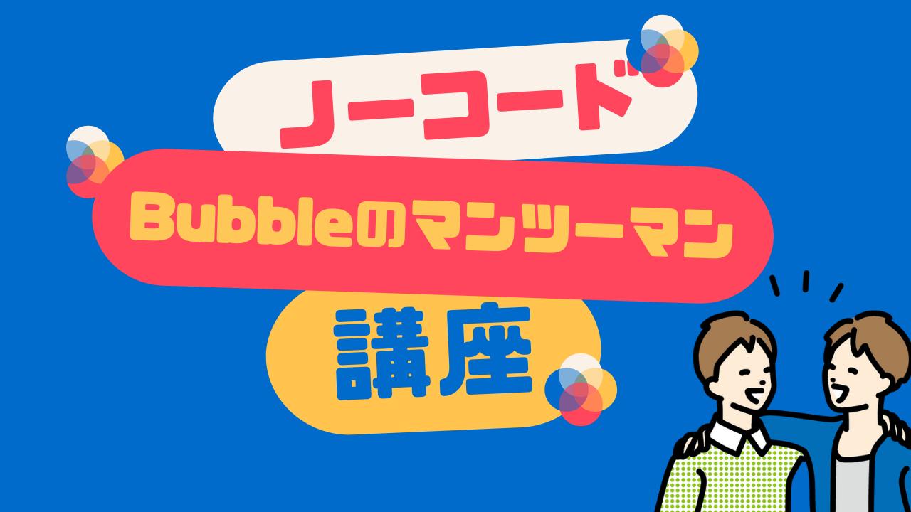 【Bubble(バブル)】自分のアイディアをアプリにしてみませんか? | メディア | NOCODO(ノコド)