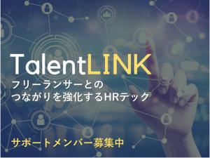 【Talent LINK】フリーランサーとの関係構築・アサインを効率化するタレントプールシステムを開発
