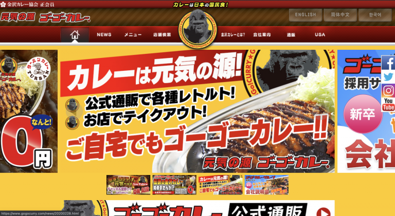 【Shopify事例紹介】ゴーゴーカレーリニューアルから1ヶ月で売上300%アップ