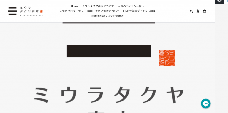 【Shopify事例紹介】ミウラタクヤ商店
