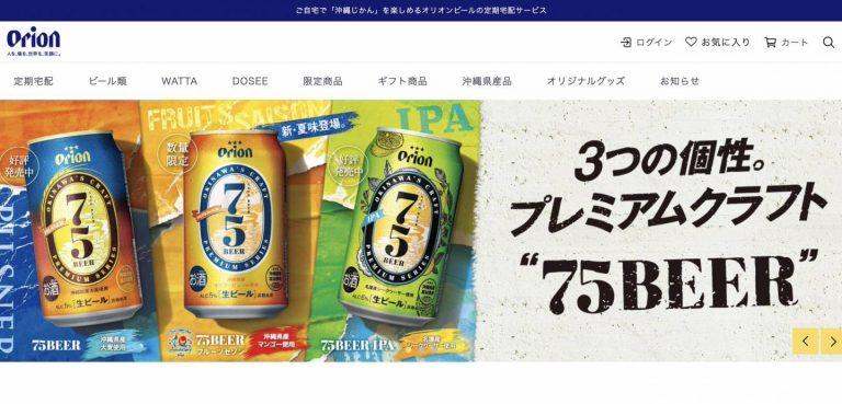 【Shopify事例紹介】オリオンビール