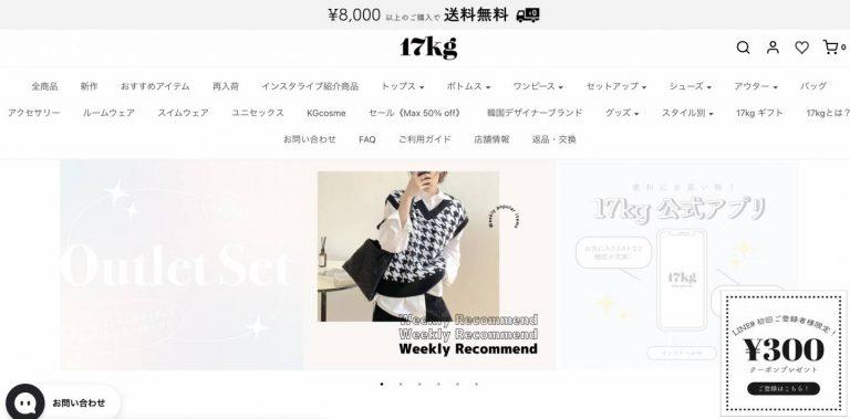 【Shopify事例紹介】17kg