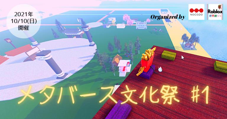 メタバース文化祭 #1【3D × NoCode/LowCodeの未来】