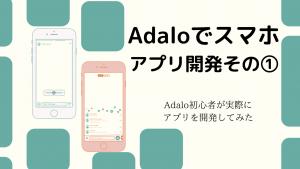 【ノーコード開発】Adaloを使ってSNSのスマホアプリを開発してみた その①