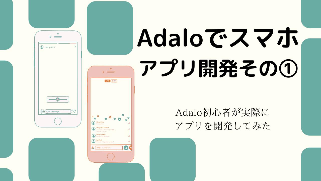 【ノーコード開発】Adaloを使ってSNSのスマホアプリを開発してみた その① | メディア | NOCODO(ノコド)