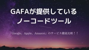 GAFA(Google, Amazon, Facebook)が提供しているノーコードツールの紹介!!業務改善に役立つ!!
