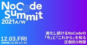 NoCode Summit 2021 A/W【2021年12月3日開催】