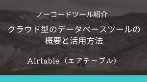 ノーコードのクラウドデータベース「Airtable」まとめ!データ管理!業務改善!アプリ開発の全てがここに !
