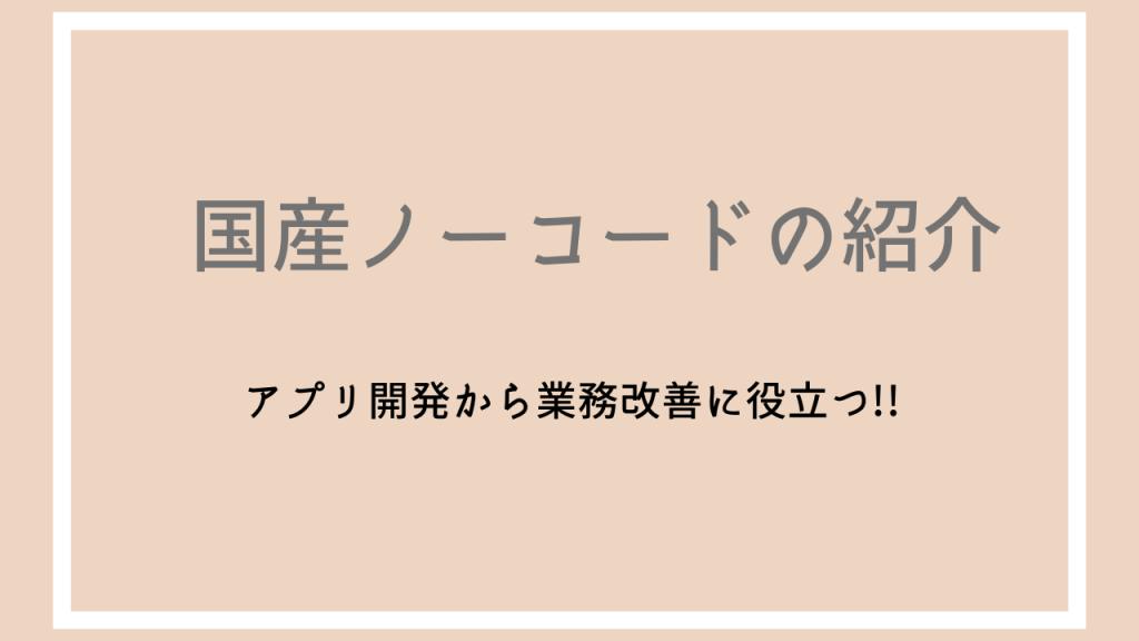 日本語対応のノーコードツール5選!!プロダクト開発から業務改善まで対応!!(Click、MagicInstructions、サスケWorks、Kintone、Platio)
